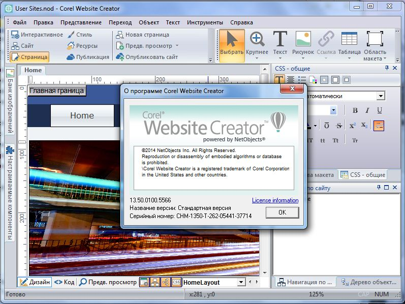 Corel_Website_Creator_X7_Crack